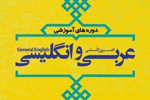 آخرین مهلت ثبت نام دوره های آموزشی زبان عربی و انگلیسی خواهران